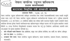 Career Opportunity at Civil Aviation Authority of Nepal