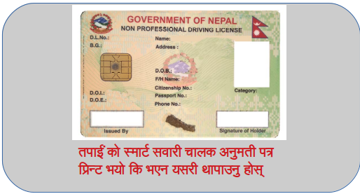 smart license in nepal