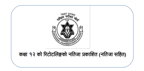 Class 12 retotaling exam result published