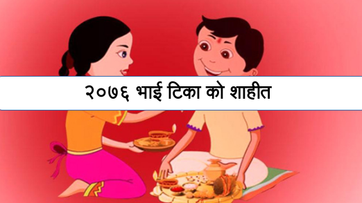 2076-bhai-tika-sahit-time